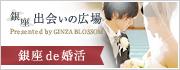 銀座 出会いの広場 銀座de婚活