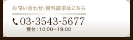 お問い合せ・資料請求はこちら 03-3543-5677 受付:10:00~19:00(年末年始休業)