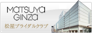 MATSUYAGINZA/松屋ブライダルクラブ