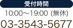 03-3543-5677